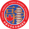 加拿大多伦多福清商会